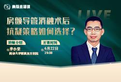 上海市东方医院名医直播课:房颤导管消融术后,抗凝策略如何选择