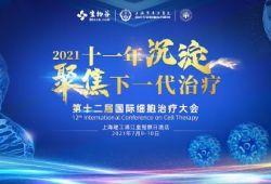邀請函 | 2021(第十二屆)細胞治療國際研討會(7月上海)