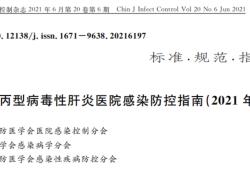中国丙型病毒性肝炎医院感染防控指南(2021年版)