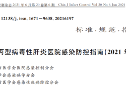 """中国<font color=""""red"""">丙</font><font color=""""red"""">型</font>病毒性肝炎医院感染防控指南(2021年版)"""