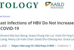 Hepatology:目前和既往乙肝感染不增加COVID-19患者的死亡率