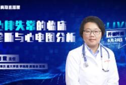 【直播预告】瑞金医院刘霞主任:心律失常的临床诊断与心电图分析