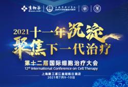 邀请函 | 2021(第十二届)细胞治疗国际研讨会(7月上海)不见不散