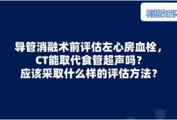 房颤导管消融术前评估应该采取什么评估方法?