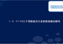 "Ⅰ、Ⅱ、V1-V6八个<font color=""red"">导</font>联能对大多数疾病准确确诊吗?"