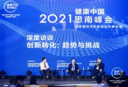 健康中国思南峰会:后疫情时代的新技术与新机遇