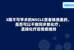 肺癌三期不可手术的患者NSCLC体质差的,是否可以不做同步放化疗,直接化疗后免疫维持?