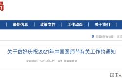 国家卫健委:中国医师节来临之际,落实「职称待遇」等惠医措施