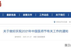 """国家卫健委:中国<font color=""""red"""">医师</font>节来临之际,落实「职称待遇」等惠医措施"""