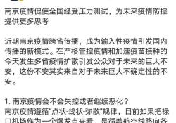"""张文宏凌晨发长文解读南京疫情,关键在于后续<font color=""""red"""">1</font>-<font color=""""red"""">2</font>周的监测"""