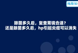 除菌多久后,复查胃镜合适?除菌多久后,hp引起炎症可以消失?