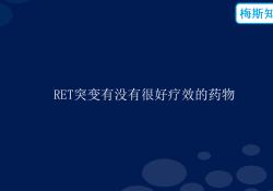 """RET突变有没有很好疗效的<font color=""""red"""">药物</font>?"""
