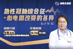 【瑞金医院】刘霞主任解读:急性冠脉综合征-心电图改变的各异