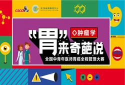 """直播:CSCO基金会、ECCO联合主办""""胃""""来奇葩说-全国中青年医师胃癌全程管理大赛"""
