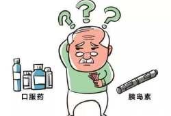 胰岛素的停药指征及停用方法