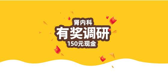 150元有奖问卷:中国慢性肾脏病非透析患者钙磷代谢与血管钙化管理现状调研-梅斯官方活动