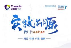 实践前腺专题-加强指南宣讲,促进规范诊疗-西安杨森