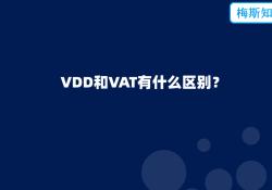 """VDD和VAT<font color=""""red"""">起搏</font><font color=""""red"""">器</font>有什么区别?"""