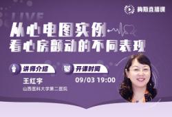 王红宇博士 从心电图实例看心房颤动的不同表现
