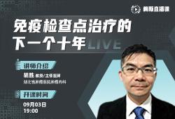 湖北省肿瘤医院【胡胜】教授直播解读:免疫检查点治疗的下一个十年