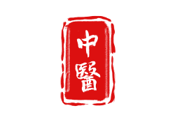 """中医的<font color=""""red"""">伤寒</font>就是指西医的感冒吗?这些中医名词你都知道是什么意思吗?"""