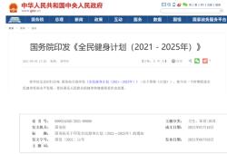 国务院印发《全民健身计划(2021—2025年)》,经常参加体育锻炼人数达37.2%