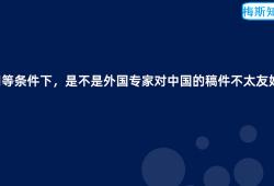 同等条件下,是不是外国专家对中国的稿件不太友好?