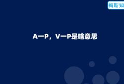 心电图中的A-P,P-V是什么意思?