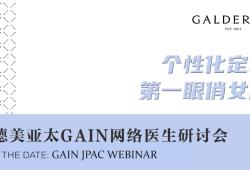 高德美亚太GAIN网络医生研讨会