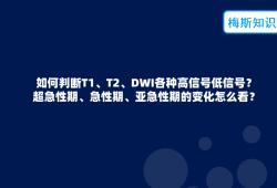 如何判断T1、T2、DWI各种高信号低信号?超急性期、急性期、亚急性期的变化怎么看?