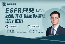 【直播】上海市胸科医院张波全面解读:EGFR突变晚期非小细胞肺癌的诊疗进展