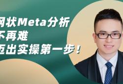 网状Meta分析软件如何操作?