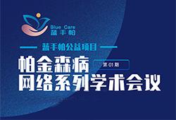 中国脑健康月|知名专家联袂传授帕金森病治疗前沿技术