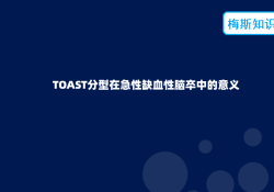 """TOAST分型在急性缺<font color=""""red"""">血性</font>脑卒中的意义?"""