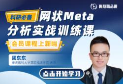 网状Meta分析的统计学方法有哪些?