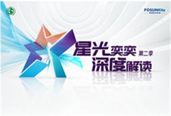 """""""星光奕奕-深度解读""""第二季线上会议"""