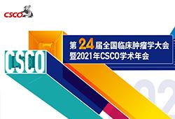【转播回放】全体大会日程公布  第二十四届全国临床肿瘤学大会暨2021年CSCO学术年会