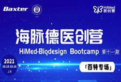 首批入营公布| HiMed-Biodesign医创营百特透析、重症专场持续招募中!
