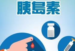 胰岛素该如何调整剂量?何时调整?作为临床医生,你真正了解么?(二)