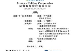 堃博医疗将于香港上市,筹资约23亿港元