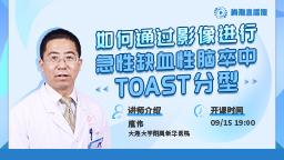 急性缺血性脑卒中TOAST分型