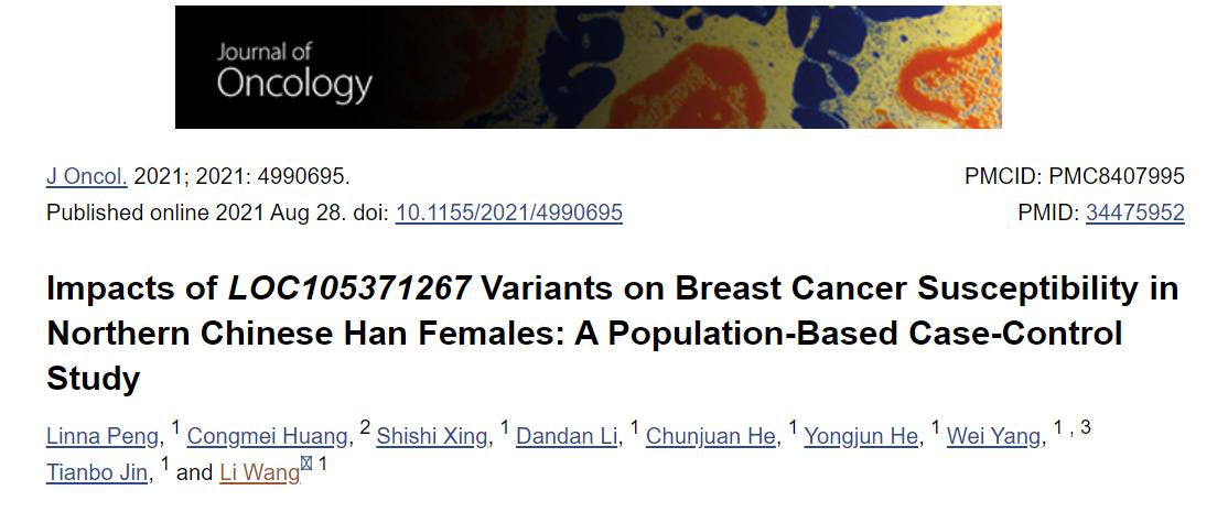 首次报道!LOC105371267变异对中国北方汉族女性乳腺癌易感性的影响