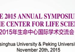 【学术干货】清华-北大生命科学联合中心2015年国际学术交流会