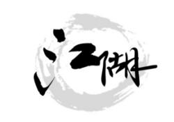 """免疫疗法CAR-T的""""江湖人生"""""""