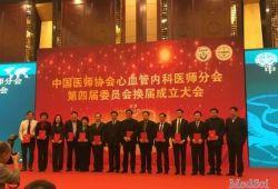 葛均波院士任中国医师协会心血管内科医师分会候任会长