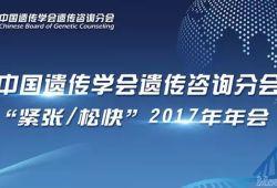 【重磅】CBGC 2017年年会成功召开,形成中国遗传咨询标准专家共识指南