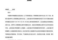 梅斯医学作为媒体参与第六届世界华人耳鼻咽喉头颈外科大会暨上海交通大学耳鼻咽喉科研究所OSAHS基础与临床研究国际论坛