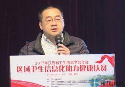 北京卫计委:信息化要为医改服务 聚焦便民与互通