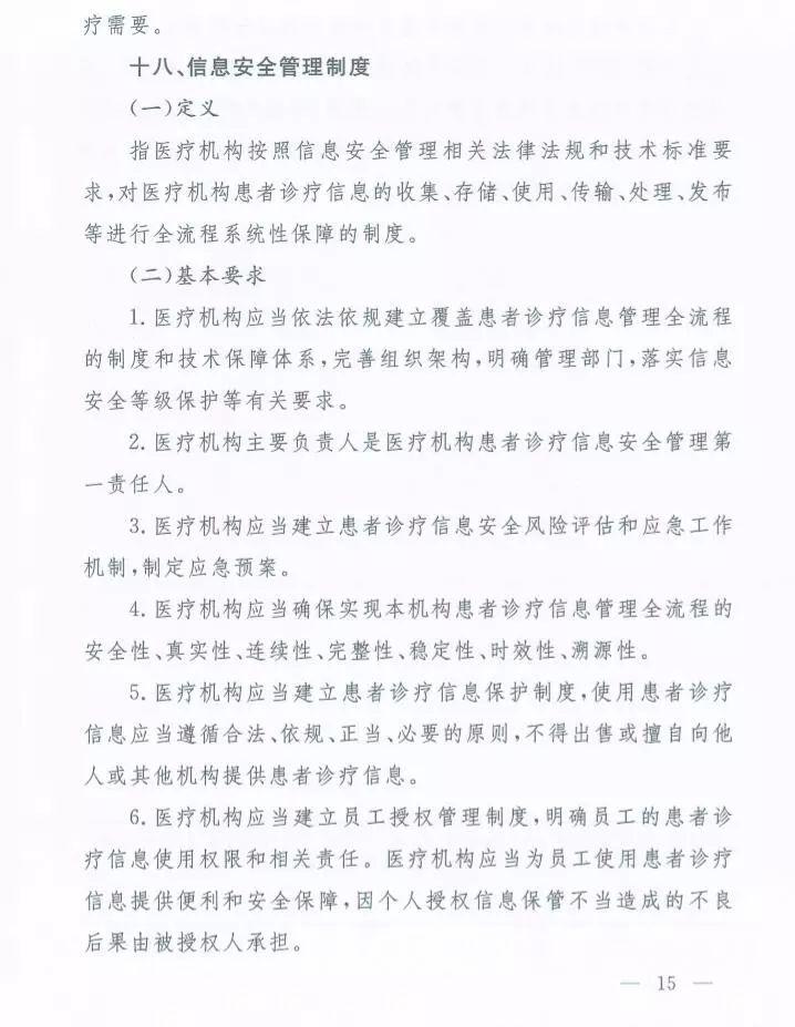 十三项医疗核心制度_最新!18项医疗质量安全核心制度要点出炉-MedSci.cn