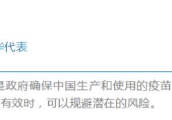 世卫组织回应中国疫苗事件 赞扬药监部门